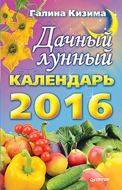 - - Кизима Г.А.(о) Дачный лунный календарь на 2016 г. обложка книги