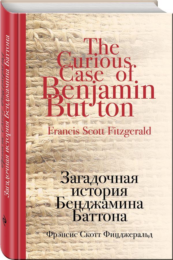 Загадочная история Бенджамина Баттона Фицджеральд Ф.С.