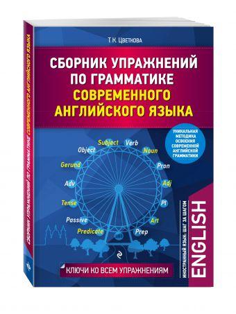Сборник упражнений по грамматике современного английского языка Цветкова Т.К.