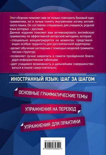 Сборник упражнений по грамматике современного английского языка Т.К. Цветкова