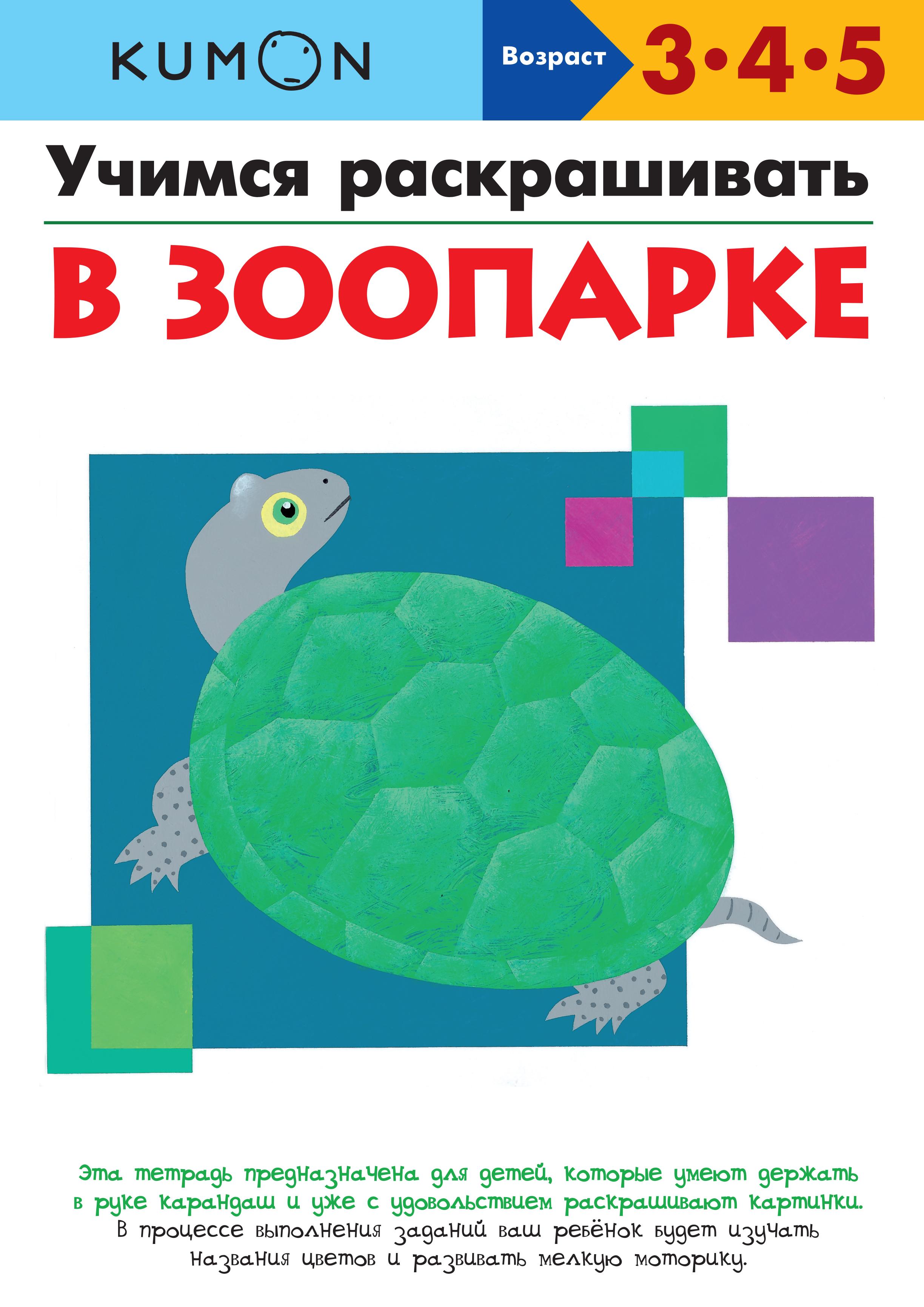 KUMON KUMON. Учимся раскрашивать. В зоопарке увлекательная логопедия учимся говорить фразами для детей 3 5 лет