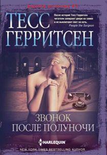 Герритсен Т. - Звонок после полуночи обложка книги