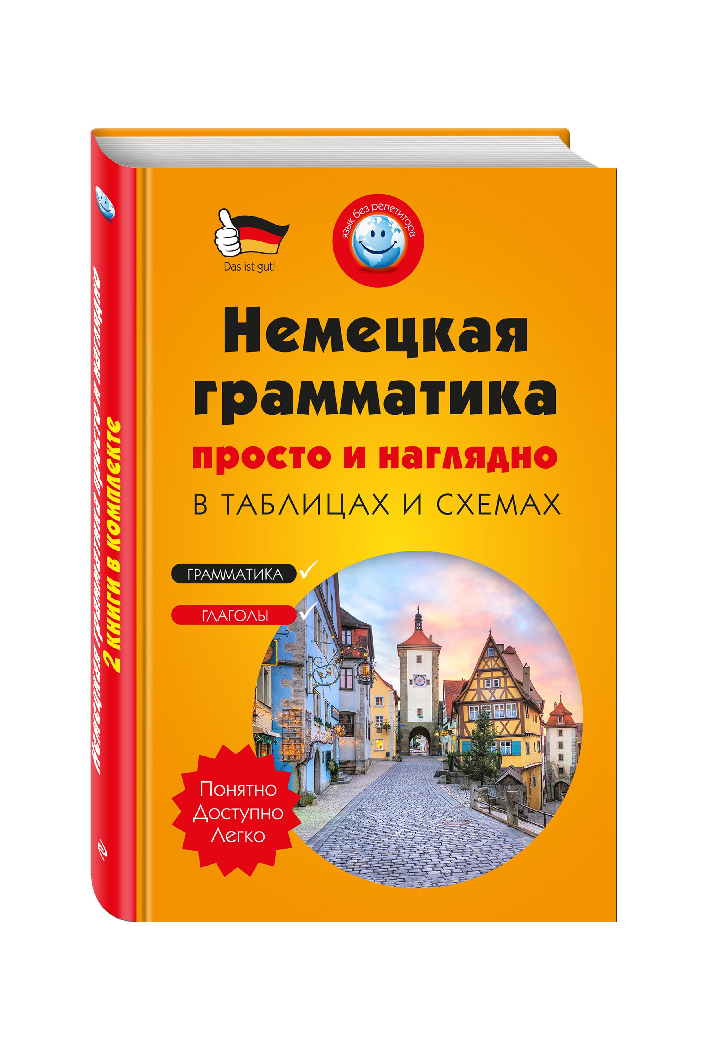 Немецкая грамматика просто и наглядно. (комплект) от book24.ru