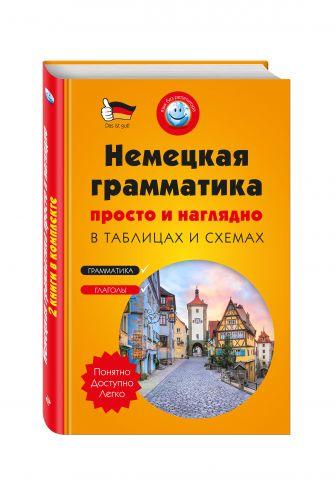 Бережная В.В., Поль И.Н. - Немецкая грамматика просто и наглядно. (комплект) обложка книги