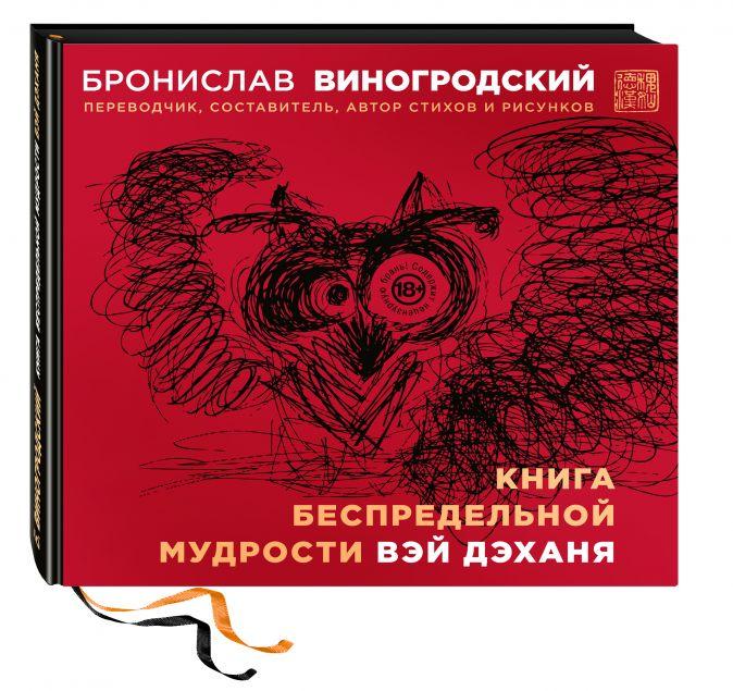 Книга беспредельной мудрости Вэй Дэханя Бронислав Виногродский