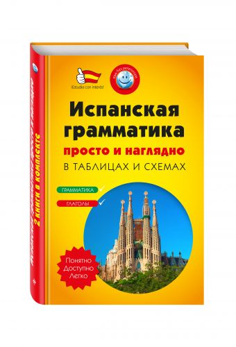 Испанская грамматика просто и наглядно. (комплект) Прус Н.А.