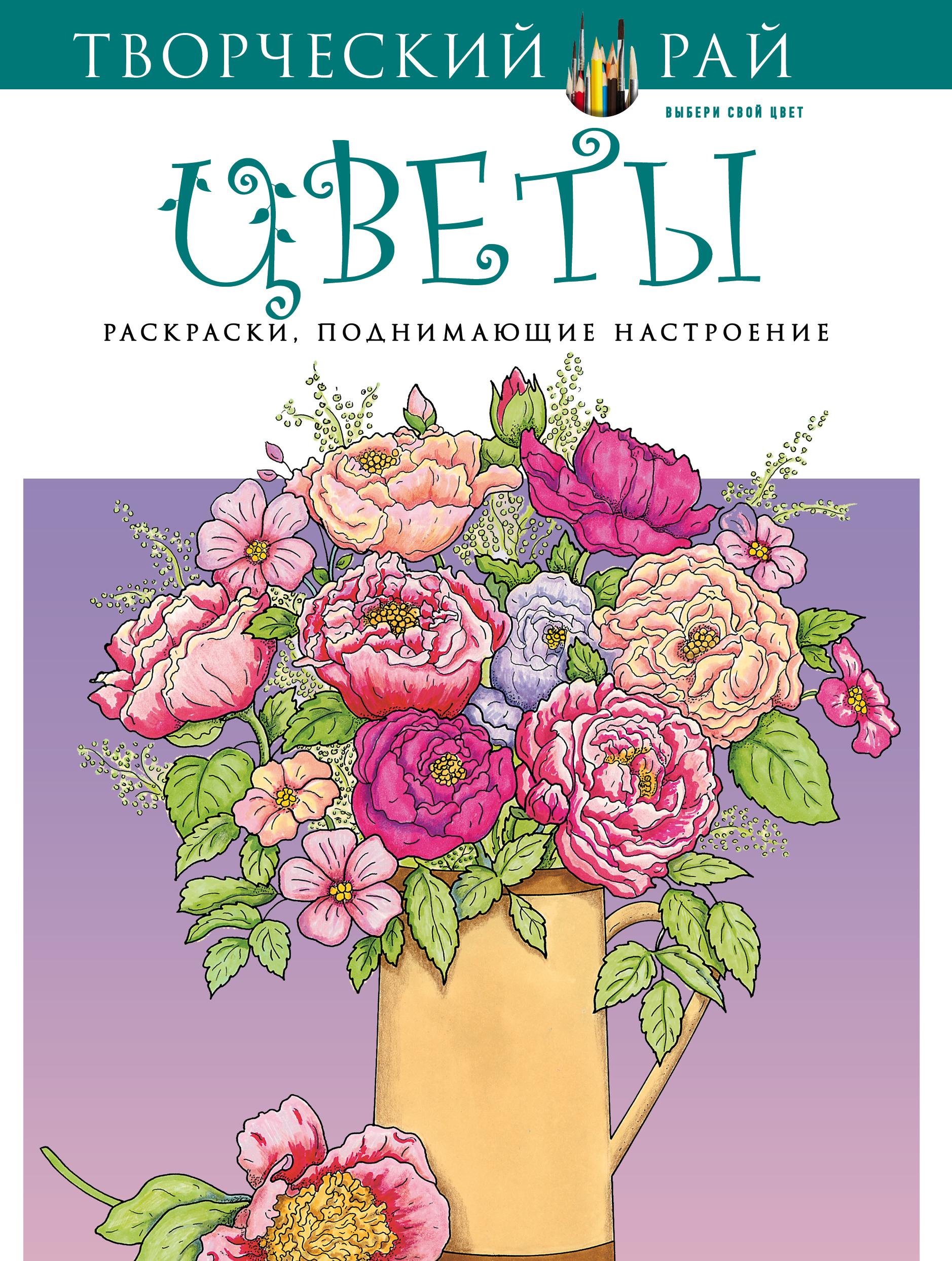 Цветы. Раскраски, поднимающие настроение (с перфорацией) цветы раскраски поднимающие настроение