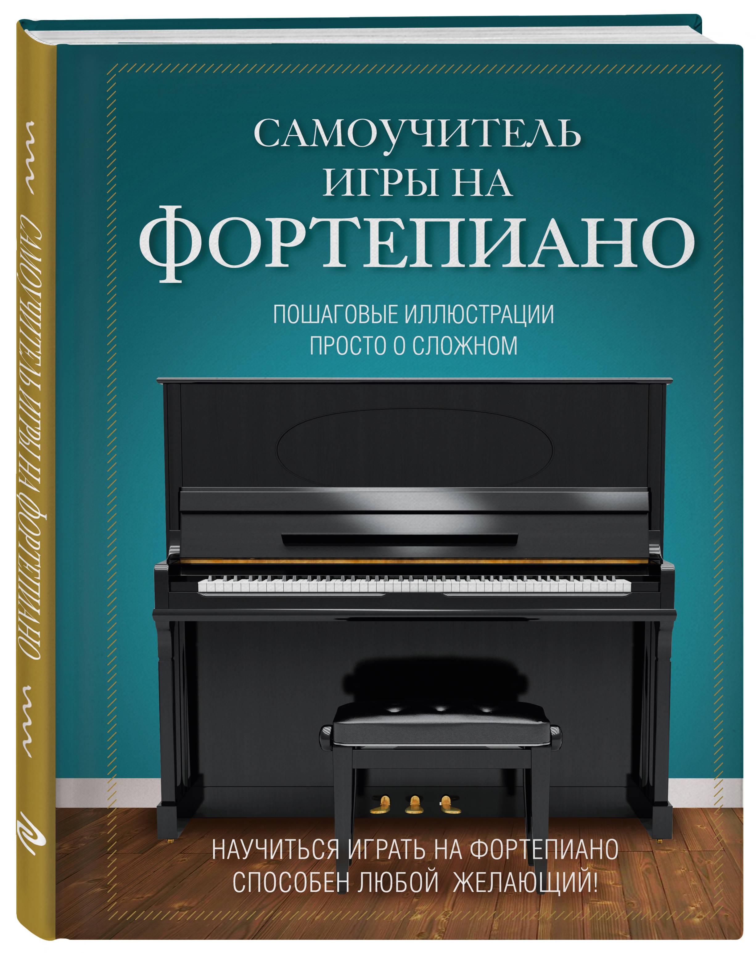 Лебедева Н.И. Самоучитель игры на фортепиано куплю старые музыкальные ноты в барнауле