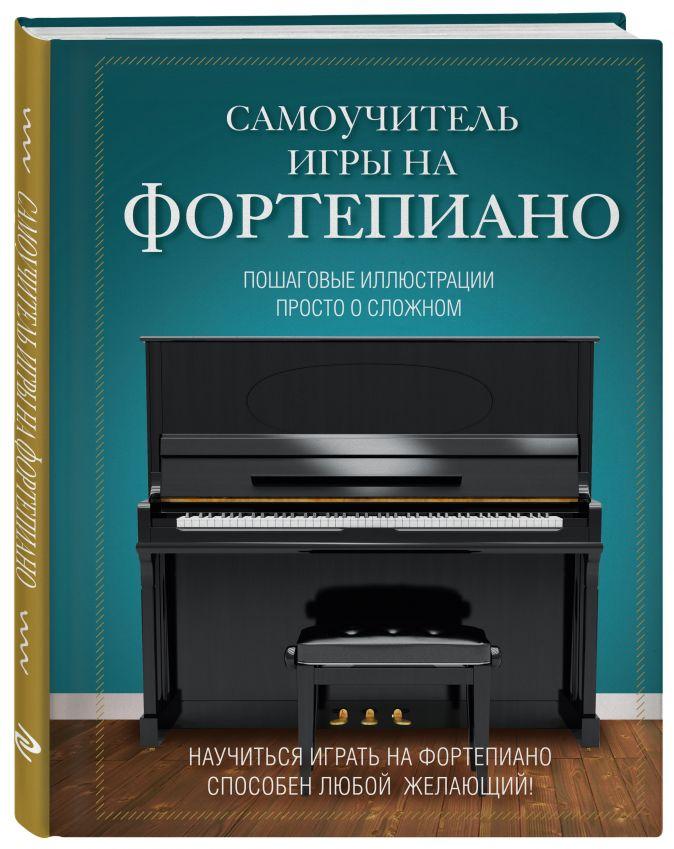 Лебедева Н.И. - Самоучитель игры на фортепиано обложка книги