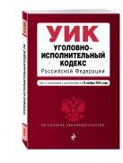 Уголовно-исполнительный кодекс Российской Федерации : текст с изм. и доп. на 15 ноября 2015 г.