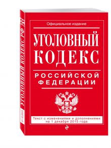 Уголовный кодекс Российской Федерации : текст с изм. и доп. на 1 декабря 2015 г.