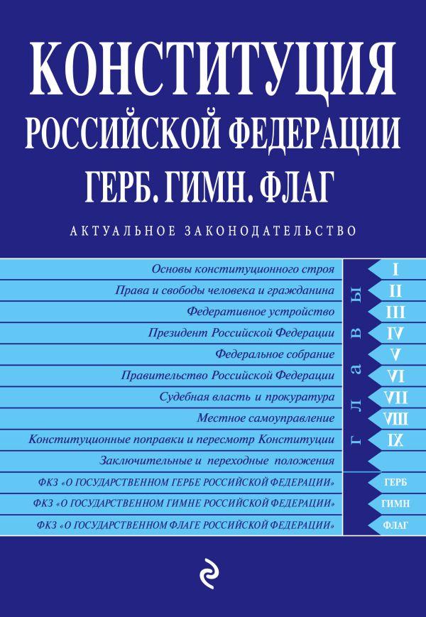 Конституция РФ. Герб. Гимн. Флаг (с изменениями на 2016 год)