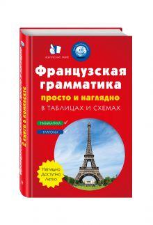 Французская грамматика просто и наглядно. (комплект)