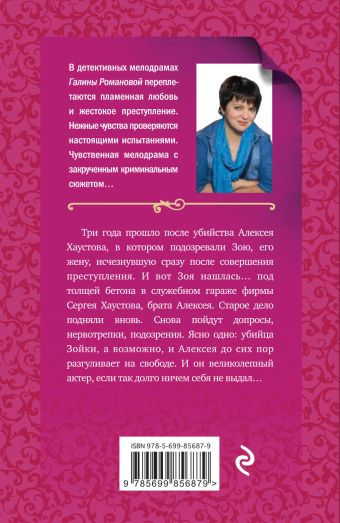 Поломанные крылья судьбы Романова Г.В.