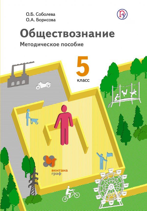 Обществознание. 5класс. Методическое пособие + CD СоболеваО.Б., БорисоваО.А.