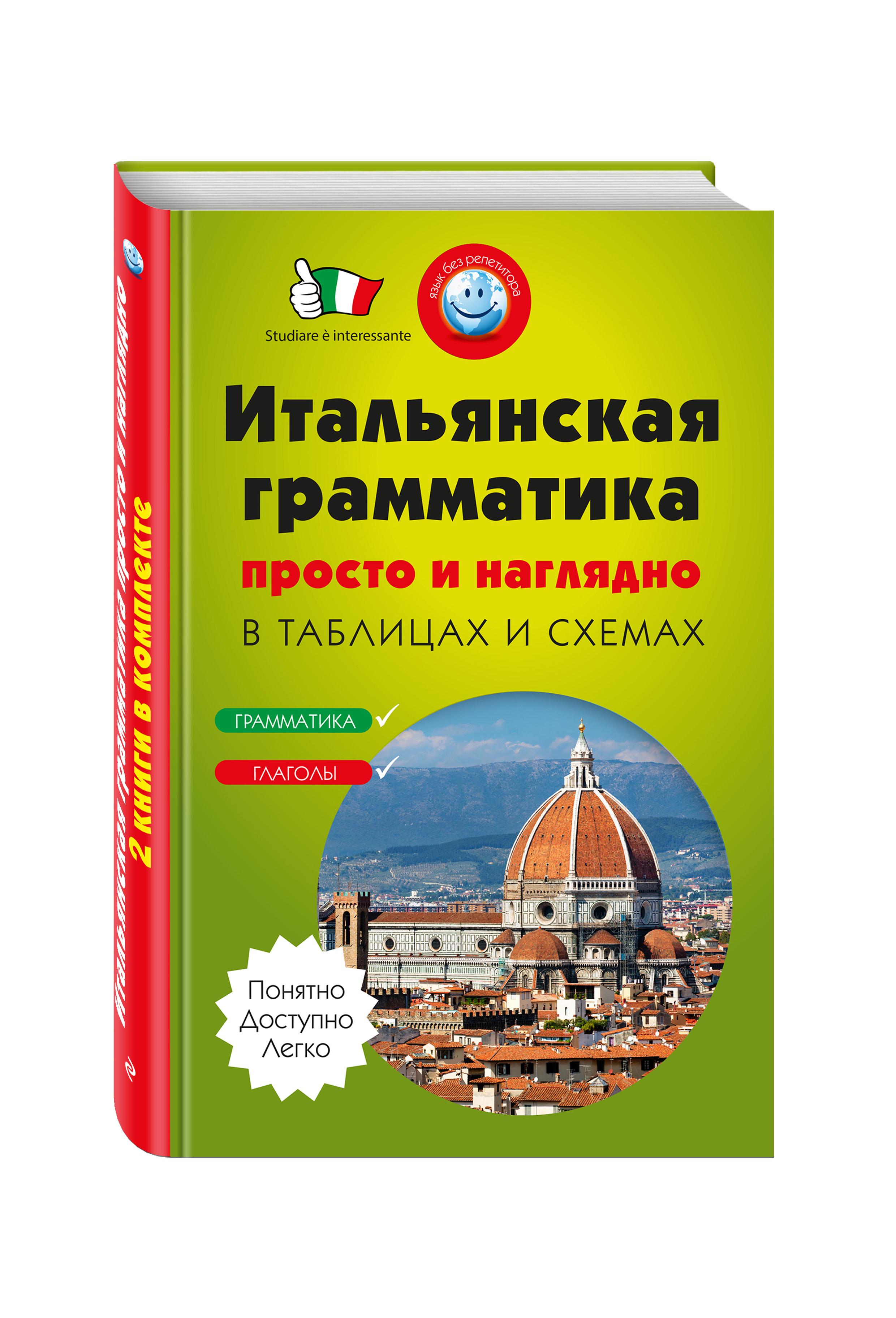 Гава Г.В., Конева Н.Ю. Итальянская грамматика просто и наглядно. (комплект) boxpop lb 085 35