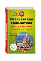 Итальянская грамматика просто и наглядно. (комплект)