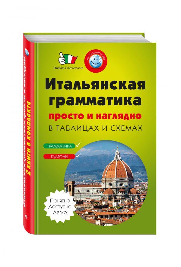 Итальянская грамматика просто и наглядно. (комплект) Гава Г.В., Конева Н.Ю.
