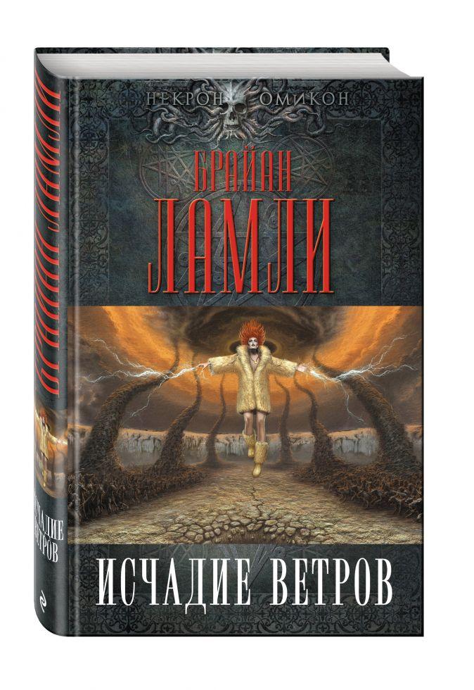 Брайан Ламли - Исчадие ветров обложка книги