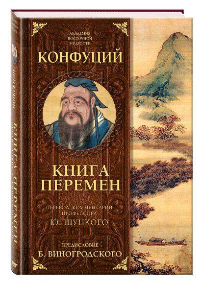 Книга перемен Конфуция с комментариями Ю. Щуцкого (оф.2) - фото 1