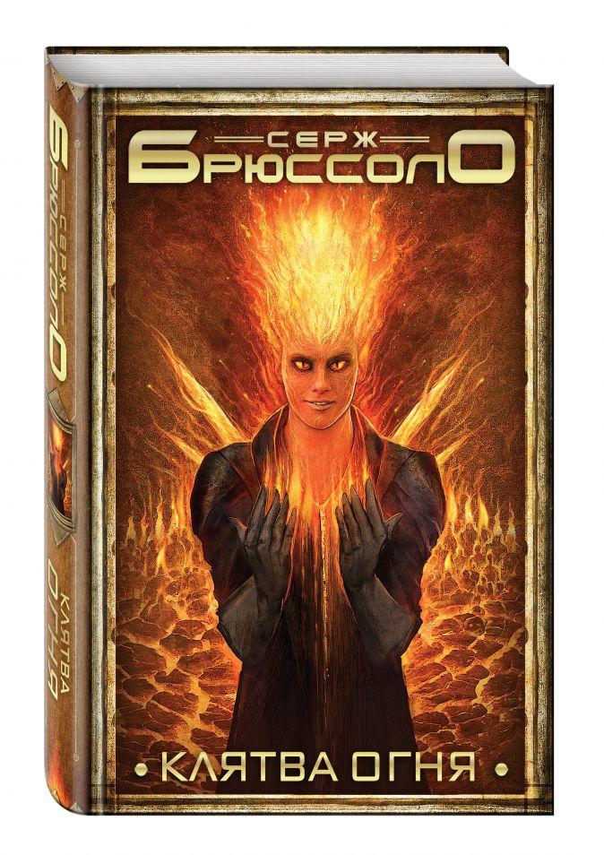Серж Брюссоло - Клятва огня обложка книги