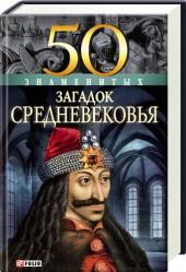 50 знаменитых загадок истории Средневековья - фото 1