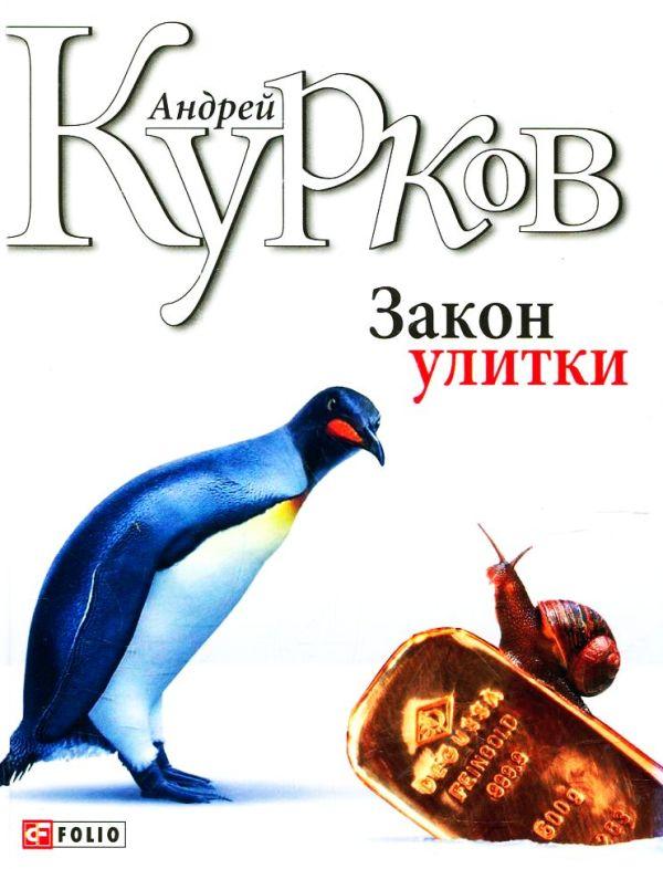 Закон улитки Курков