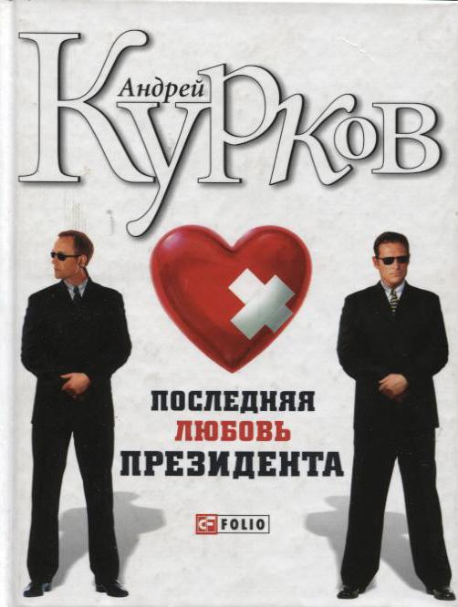 Последняя любовь президента Курков