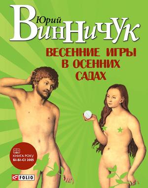 Весенние игры в осенних садах Винничук Ю.