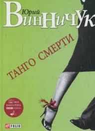 Танго смерти Винничук Ю.