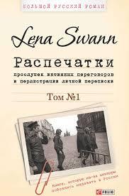 Распечатки прослушек интимных переговоров и перлюстрации личной переписки Т.1 Lena Swann