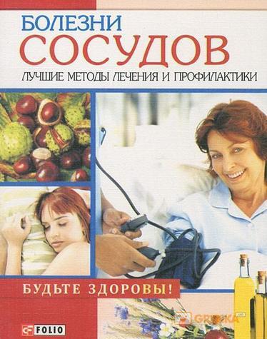 Трифонова - Болезни сосудов. Лучшие методы профилактики обложка книги