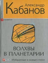 Волхвы в планетарии Кабанов