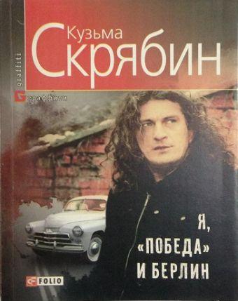 """Я, """"Победа"""" и Берлин Скрябин"""