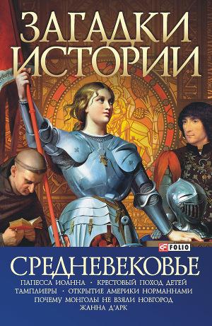 Загадки истории. Средневековье - фото 1