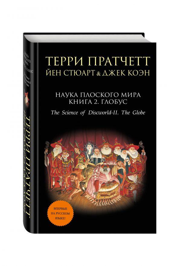 Наука Плоского мира. Книга 2. Глобус Пратчетт Т., Стюарт Й., Коэн Дж.
