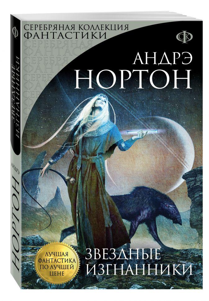 Нортон А. - Звездные изгнанники обложка книги
