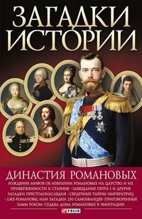 Загадки истории. Династия Романовых - фото 1