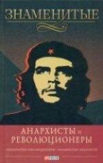 Скляренко - Знаменитые анархисты и революционеры обложка книги