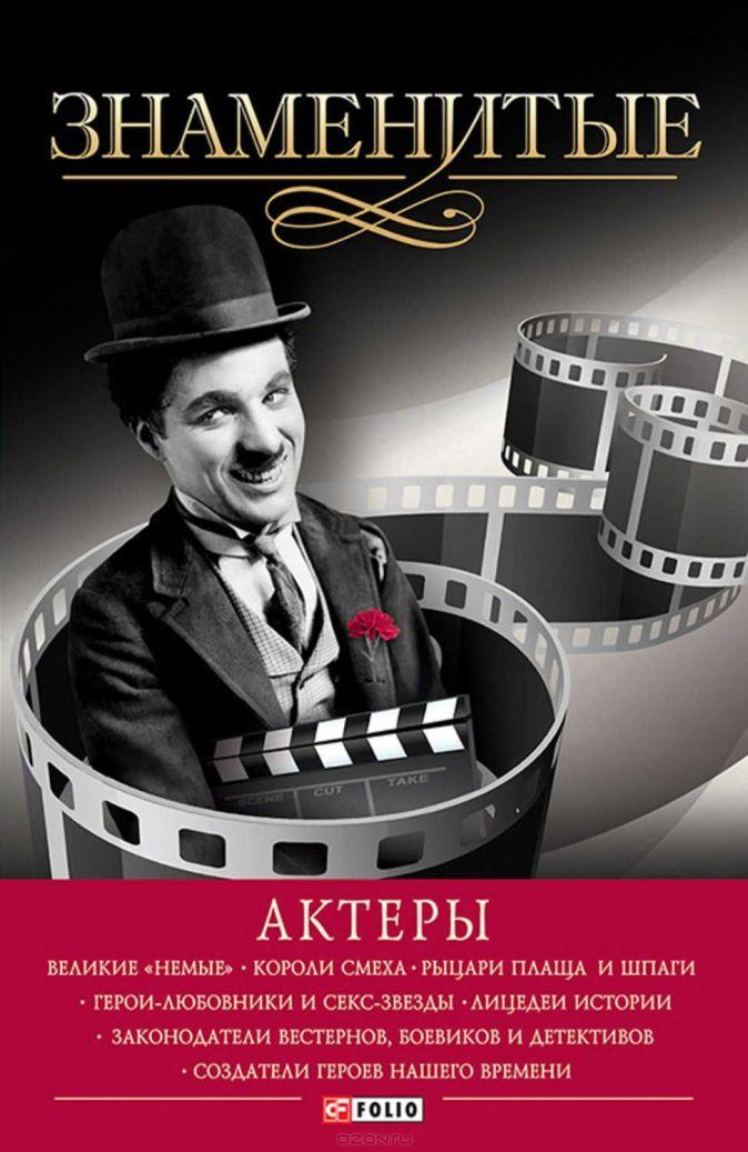 Скляренко - Знаменитые актеры обложка книги