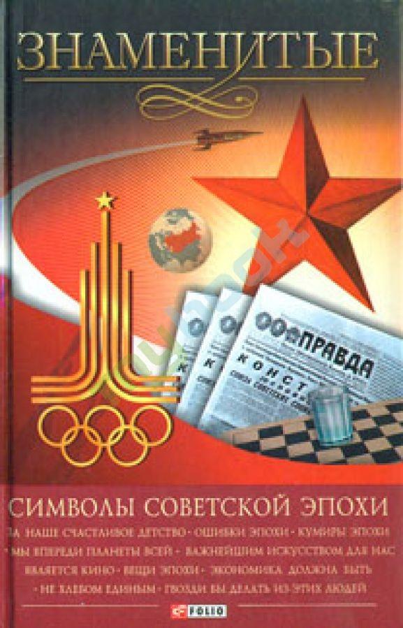 Хорошевский - Знаменитые символы советской эпохи обложка книги