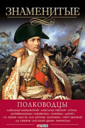 Скляренко - Знаменитые полководцы обложка книги