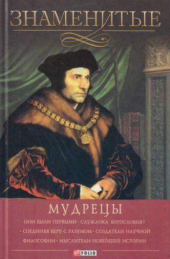 Скляренко - Знаменитые мудрецы обложка книги