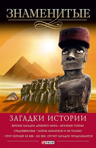 Панкова - Знаменитые загадки истории обложка книги