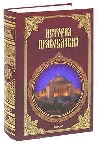 Кукушкин - История православия обложка книги