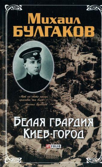Белая гвардия Киев-город Булгаков М.