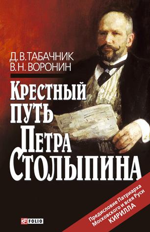 Крестный путь Петра Столыпина Табачник, Воронин