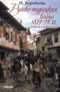 Русско-турецкая война 1877-1878 гг. Воробьева