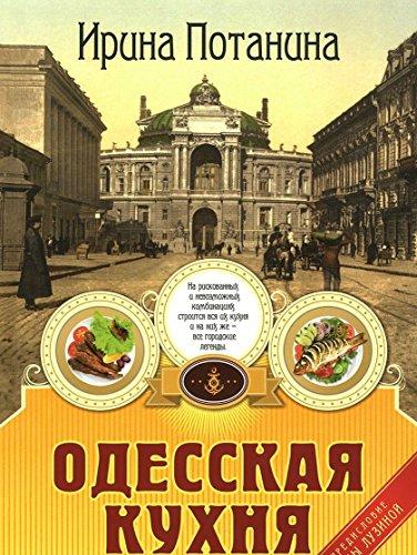 Одесская кухня - фото 1