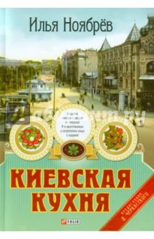 Киевская кухня - фото 1